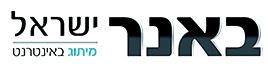 באנר ישראל