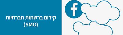 באנר ישראל קידום ברשתות חברתיות