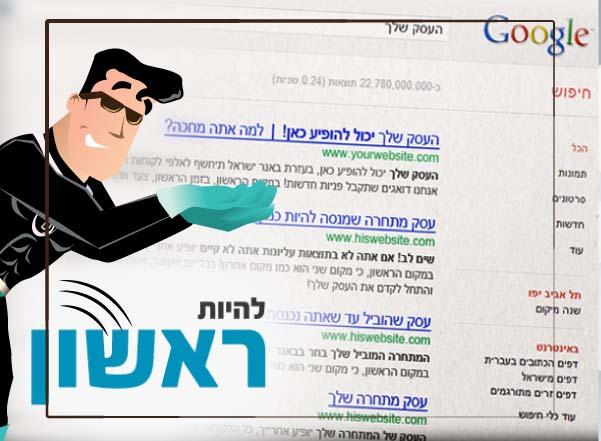 באנר ישראל קידום אתרים בגוגל